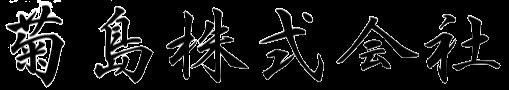 菊島株式会社
